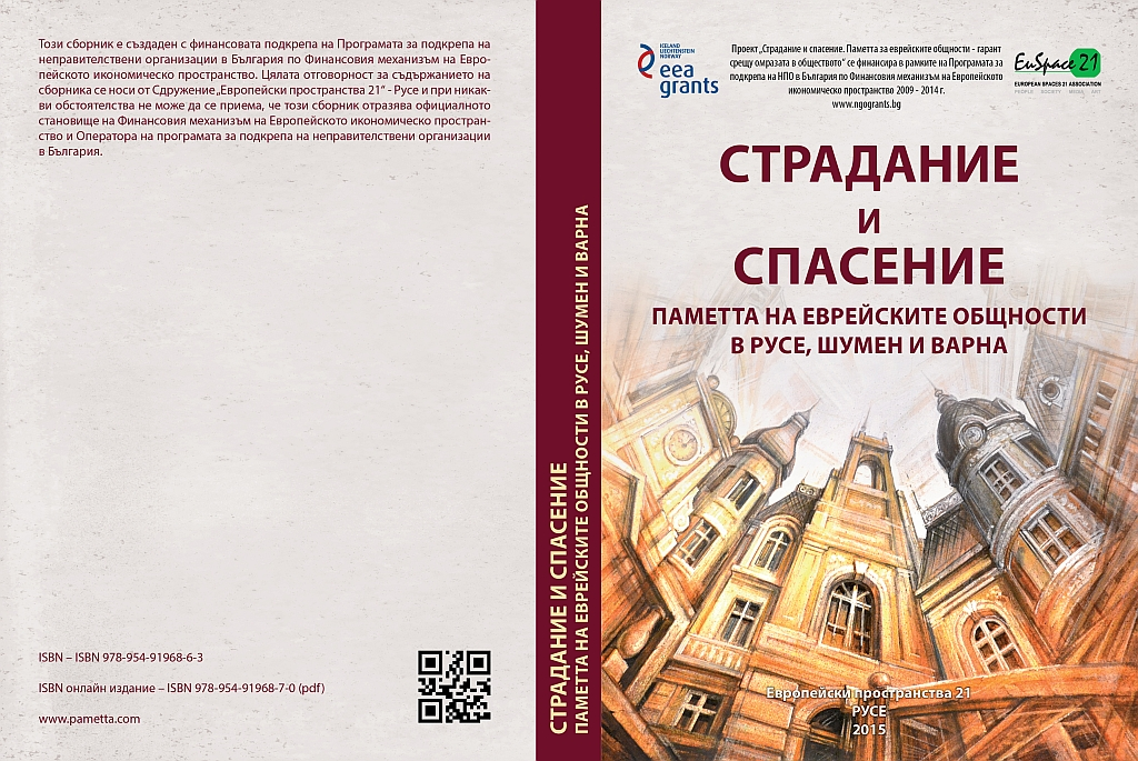 Anguish and Salvation. Book cover