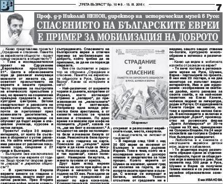 Вестник Трета Възраст бр. 10/2016